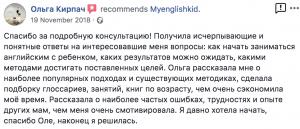snimok jekrana 2019 04 21 v 18.55.46 300x129 - Отзывы клиентов Ольги Дахиной