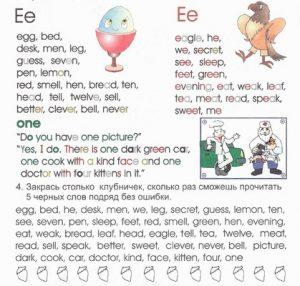 cvetochtenie 300x286 - Обзор методик обучения чтению на английском