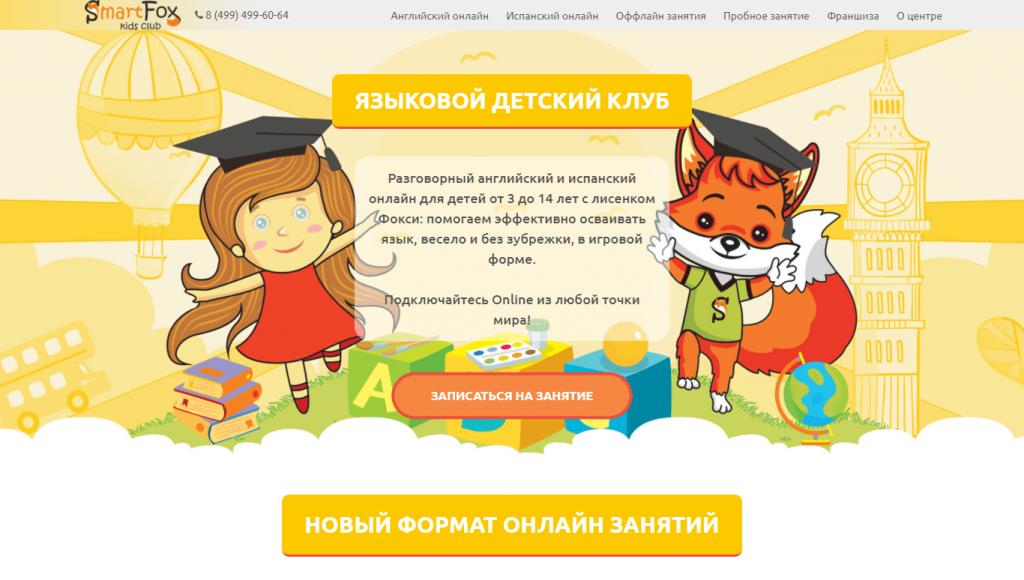 SMARTFOX 1024x580 - 5 онлайн-школ английского для дошкольников
