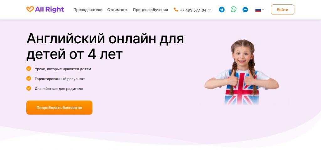 allright 1024x478 - 5 онлайн-школ английского для дошкольников