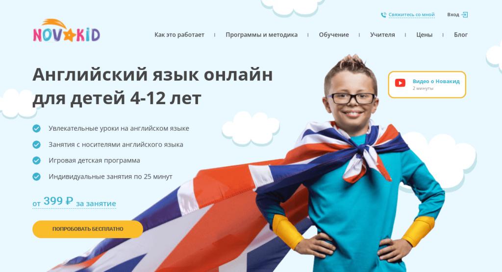 novakid 1024x556 - 5 онлайн-школ английского для дошкольников